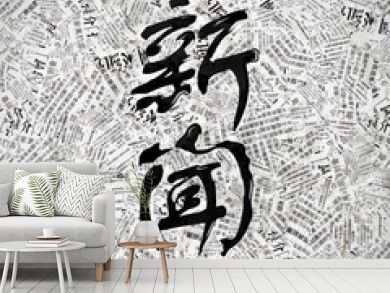 """chinese newspaper composition surrounding """"news"""" calligraphy"""